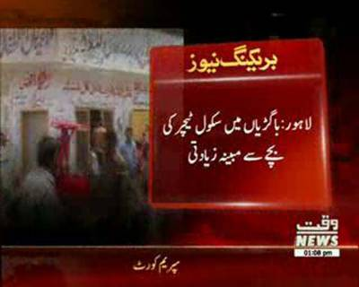 Teacher Allegedly Raped Student In Bagrian Lahore