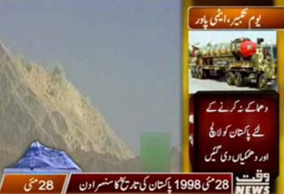 28مئی پاکستان کی تاریخ کا سنہرا دن،اس دن پاکستان نےبھارت کےایٹمی دھماکوں کامنہ توڑجواب دیا