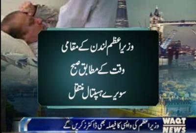 وزیراعظم نواز شریف کی اوپن ہارٹ سرجری آج لندن میں ہورہی ہے