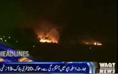 بھارتی ریاست مہاراشٹرا کےپل گاؤں میں واقع فوجی ڈپومیں آتشزدگی سے20بھارتی فوجی ہلاک ہو گئے