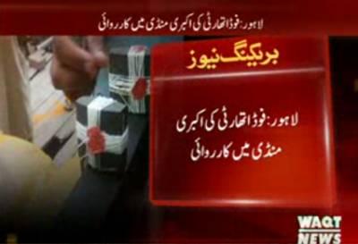 لاہور میں فوڈ اتھارٹی نے اکبری منڈی میں چھاپہ مار کر سات سو کلو ملاوٹ شدہ مضرصحت ہلدی برآمد