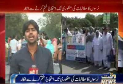 لاہور میں نرسوں کا مال روڈ پراحتجاج دوسرے روز بھی جاری