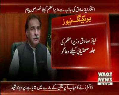 Ayaz sadiq's Message On PM Nawaz Open-Heart Surgery Successfully Completed in London