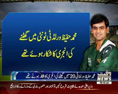 Hafeez To Visit England For Knee Treatment