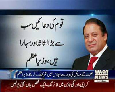 PM Nawaz's Open Heart Surgery To Take Place In A Few Hours