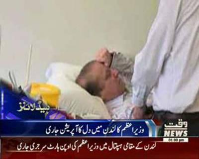 Waqtnews Headlines 01:00 PM 31 May 2016