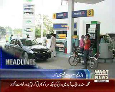Waqtnews Headlines 02:00 PM 31 May 2016
