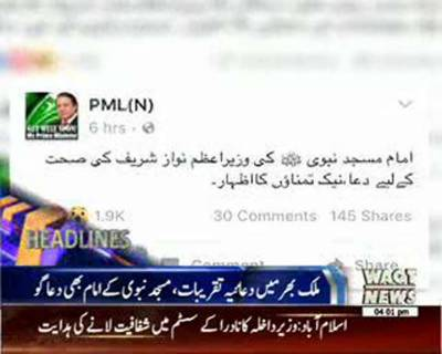 Waqtnews Headlines 04:00 PM 31 May 2016