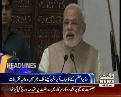 Waqtnews Headlines 09:00 AM 31 May 2016