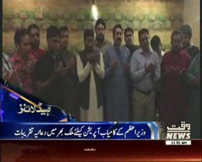 Waqtnews Headlines 11:00 AM 31 May 2016