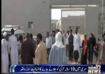 وزیراعلیٰ پنجاب شہباز شریف نےمری میں19سالہ لڑکی کو جلائےجانےکےواقعہ کی تحقیقات کیلئےانکوائری کمیٹی قائم کردی