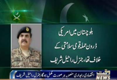 آرمی چیف جنرل راحیل شریف نےایک بار پھر واضح کردیا ہےکہ ڈرون حملےہماری خود مختاری کی خلاف ورزی ہیں