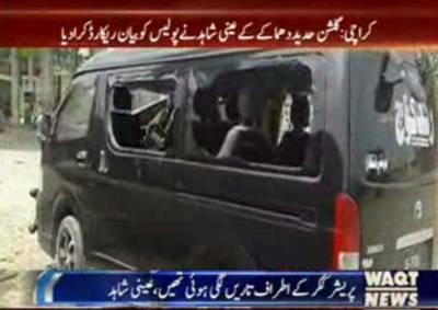 کراچی کےعلاقے گلشن حدید دھماکےکےعینی شاہد نےپولیس کوبیان ریکارڈ کرادیا