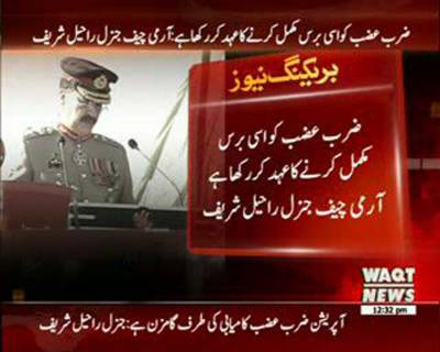 Army Chief Gen Raheel Sharif Visit Layyah