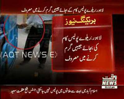 Railway Police Caught Red Handed Taking Bribe