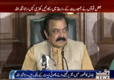 Rana SanaUllah Press Conference