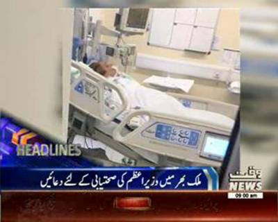Waqtnews Headlines 09:00 AM 01 June 2016