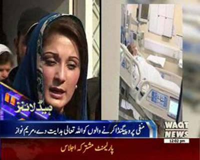 Waqtnews Headlines 12:00 PM 01 June 2016