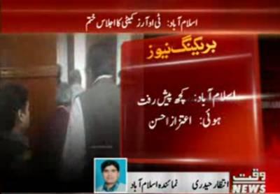 اسلام آباد : کچھ پیش رفت ہوئی , اعتزاز احسن