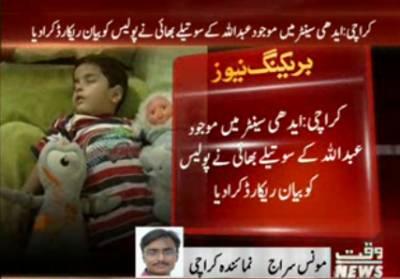 کراچی کے ایدھی ہوم میں موجود ننھے عبداللہ کے سوتیلے بھائی نے پولیس کو اپنا بیان ریکارڈ کرادیا