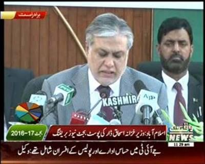 Ishaq Dar's Press press Conference