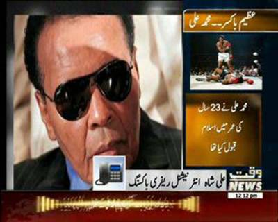 Muhammad Ali Dead At 74: Reaction To Death Of A Boxing Icon