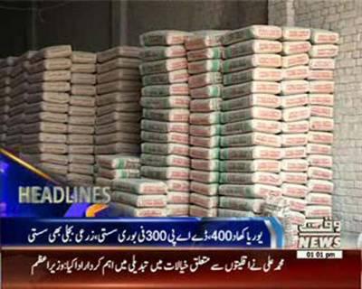 Waqtnews Headlines 01:00 PM 04 June 2016