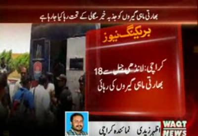 کراچی کی لانڈھی جیل سے جذبہ خیرسگالی کے تحت 18 بھارتی ماہی گیروں کو لانڈھی جیل سے رہا کیا جا رہا