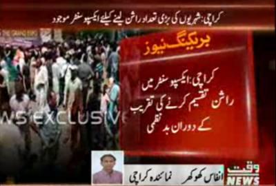 کراچی کے ایکسپو سنٹر میں راشن تقسیم کرنے کی تقریب کے دوران بدنظمی کا مظاہرہ
