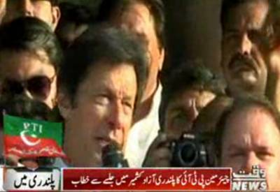 Imran Khan Addressed