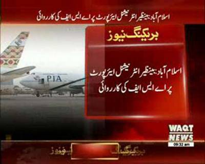 1 KG And 200 Gram Drugs Found from Passenger Of Flight RQ 633 In Islamabad