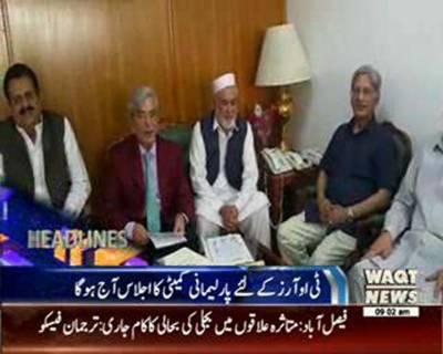 Waqtnews Headlines 09:00 AM 07 June 2016