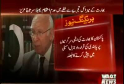 پاکستان کا بھارت کی ایٹمی سرگرمیوں پر پابندی کی قرارداد جنرل اسمبلی میں پیش کرنے کا فیصلہ