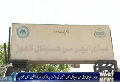 لاہورکے لیڈی ایچی سن ہسپتال میں گزشتہ روز19سالہ سنبل کو ڈلیوری کےلئےلایا گیا