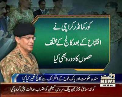 Corps Commander Karachi Lt-Gen Naveed Mukhtar Inaugurates Gadap Cadet College