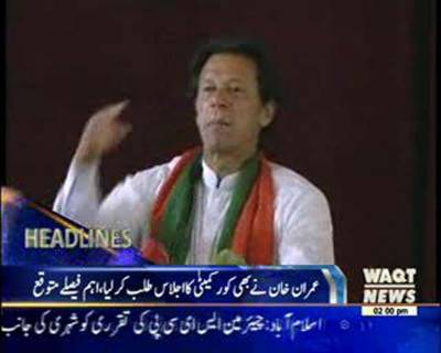Waqtnews Headlines 02:00 PM 07 June 2016