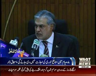 Waqtnews Headlines 10:00 AM 07 June 2016