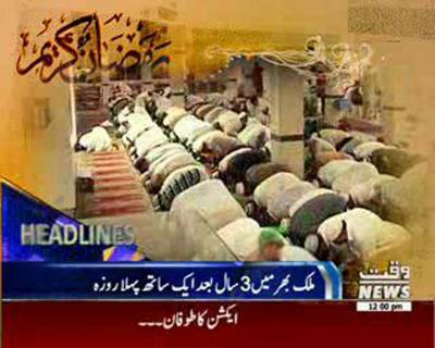 Waqtnews Headlines 12:00 PM 07 June 2016