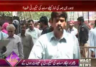 لاہور میں ماہ رمضان کے پہلے جمعہ کی نماز کیلئےسکیورٹی کے سخت انتظامات کئے گئے ہیں