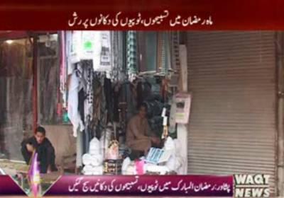 رمضان کامقدس مہینہ آتے ہی پشاور میں خوش رنگ تسبیح اور ٹوپیوں کی دکانیں سج گئیں