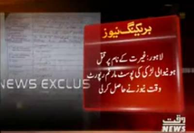 لاہور:غیرت کےنام پرقتل ہونیوالی لڑکی کی پوسٹ مارٹم رپورٹ وقت نیوزنےحاصل کرلی
