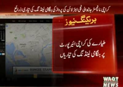 مانچسٹر جانیوالی نجی ائیر لائنز کے طیارے کا ٹائر پھٹ جانے کے باعث کراچی ائیرپورٹ پر ہنگامی لینڈنگ کی تیاری