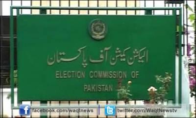 الیکشن کمیشن نےPTIسےغیرملکی فنڈنگ سےمتعلق تمام دستاویزات طلب کرتے ہوئے سماعت18جولائی تک ملتوی کردی