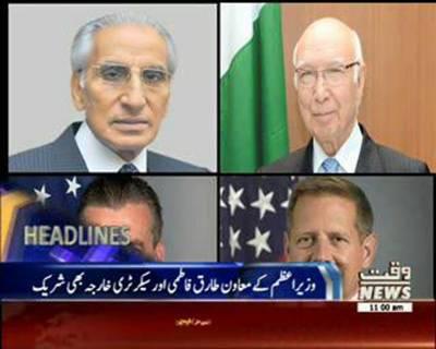 Waqtnews Headlines 11:00 AM 10 June 2016
