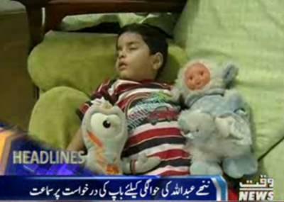 چارسالہ بچہ حوالگی کیس: عدالت نے بچےوالد کو نکاح نامہ اور حلیمہ کو ماہانہ خرچے کی تفصیلات طلب کرلیں۔