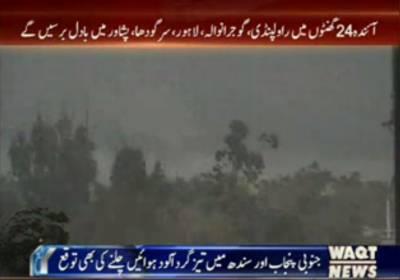 محکمہ موسمیات کےمطابق آئندہ24گھنٹوں کے دوران راولپنڈی، گوجرانوالہ، لاہور،سرگودھا، فیصل آباد، پشاور،مردان، کوہاٹ ڈویژن اوراسلام آباد میں کہیں کہیں تیز ہواؤں، آندھی اور گرج چمک کے ساتھ بارش کا امکان