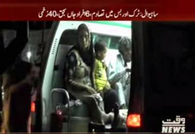 ساہیوال:جی ٹی روڈ پرٹرک اورمسافربس کےدرمیان تصادم،6 افراد جاں بحق،40 زخمی