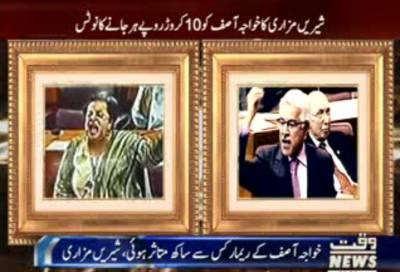 شیریں مزاری نے خواجہ آصف کو10کروڑ روپے ہرجانے کا نوٹس بھیج دیا۔