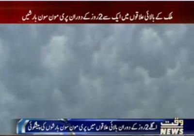 محکمہ موسمیات کے مطابق اگلےایک سے2روز کے دوران ملک کے بالائی علاقوں میں پری مون سون بارشوں کی پیشنگوئی کی گئی ہے