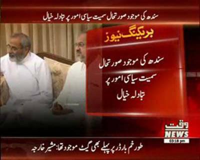 CM Sindh Qaiem Ali Shah Meet To Ameer Jamaat-e-Islami Siraj-ul-Haq